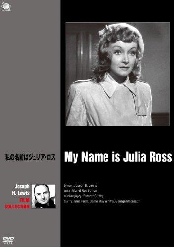 私の名前はジュリア・ロス [DVD] - ニナ・フォック, ジョセフ・H・ルイス