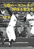 三塁ベースコーチが野球を変える: 監督を代行する10番目の選手 (河出文庫)