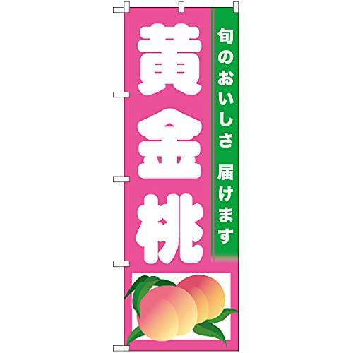 のぼり 黄金桃 TN-329 【宅配便】 (受注生産) のぼり旗 看板 ポスター タペストリー 集客 [並行輸入品]