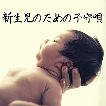 新生児のための子守唄 – 心地よいピアノ楽器、音楽療法、ストレス解消、穏やかな音、深い眠り