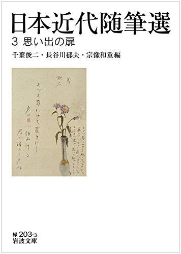 日本近代随筆選3 思い出の扉 (岩波文庫)