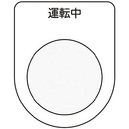 IM(アイマーク) 押ボタン/セレクトスイッチ(メガネ銘板) 運転中 黒 φ30.5 P309