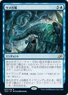 マジックザギャザリング IKO JP 067 サメ台風 (日本語版 レア) イコリア:巨獣の棲処 Ikoria: Lair of Behemoths