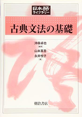 古典文法の基礎 (日本語ライブラリー)の詳細を見る