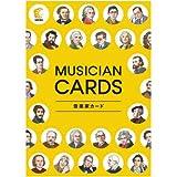 60人の音楽家をインプット!「音楽家カード」 七田式