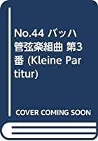 No.44 バッハ 管弦楽組曲 第3番 (Kleine Partitur)
