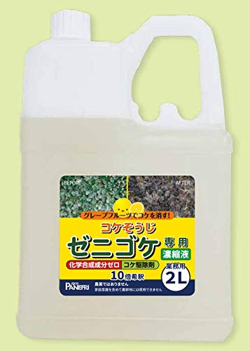 コケそうじ ゼニゴケ専用 濃縮液 業務用 2L 【10倍希釈】