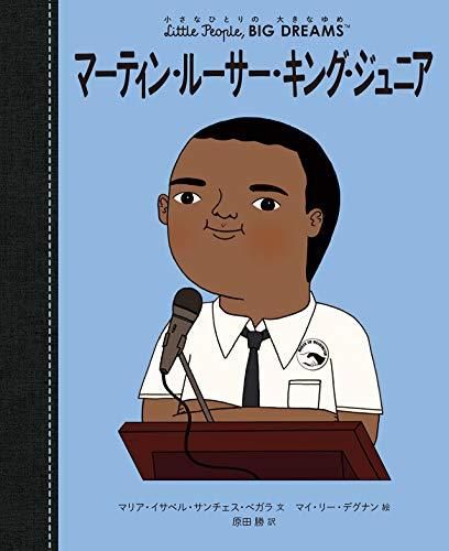 マーティン・ルーサー・キング・ジュニア (小さなひとりの大きなゆめ)