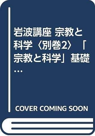 岩波講座 宗教と科学〈別巻2〉「宗教と科学」基礎文献―外国篇