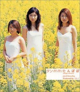 たんぽぽ (Single Version)