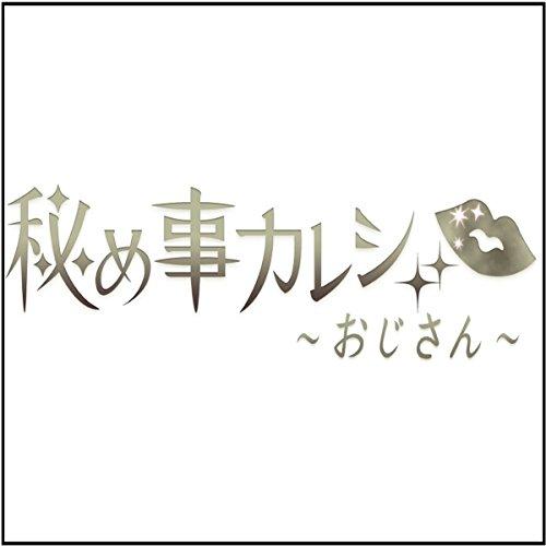 『ネットカフェ「秘め事カレシ~おじさん~」より』のカバーアート