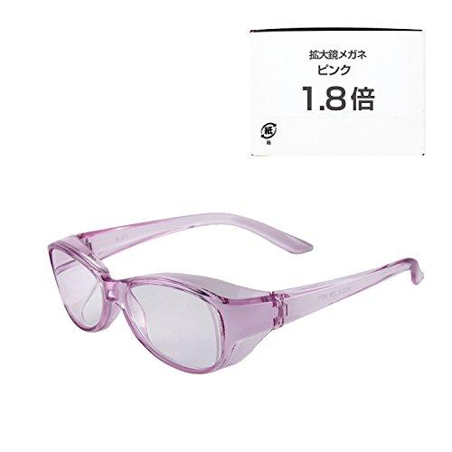 日本光材 日本製 拡大鏡メガネ 眼鏡型 ルーペ 倍率交換保証書 オリジナル袋兼用めがね拭き付(ピンク 1.8倍)