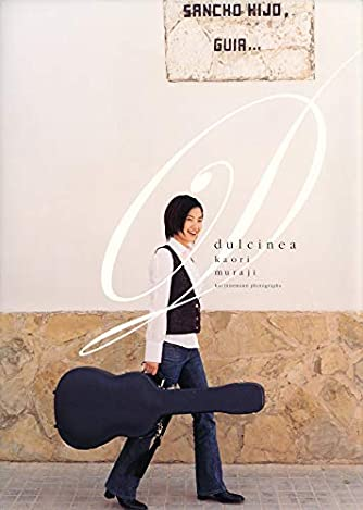 dulcinea/ドゥルシネア―村治佳織写真集 (ソトコトclassics)