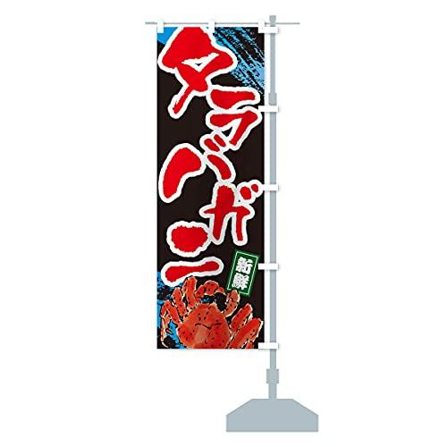 タラバガニ のぼり旗 サイズ選べます(ハーフ30x90cm 右チチ)
