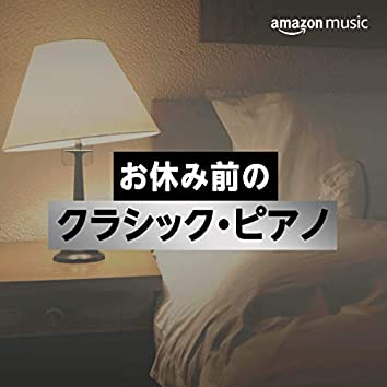 お休み前のクラシック・ピアノ