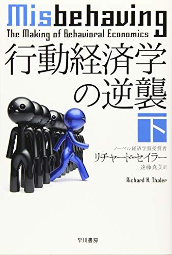 行動経済学の逆襲 下 (ハヤカワ文庫NF)の詳細を見る