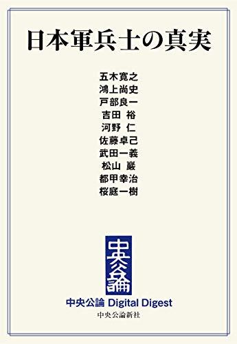 日本軍兵士の真実 (中央公論 Digital Digest)