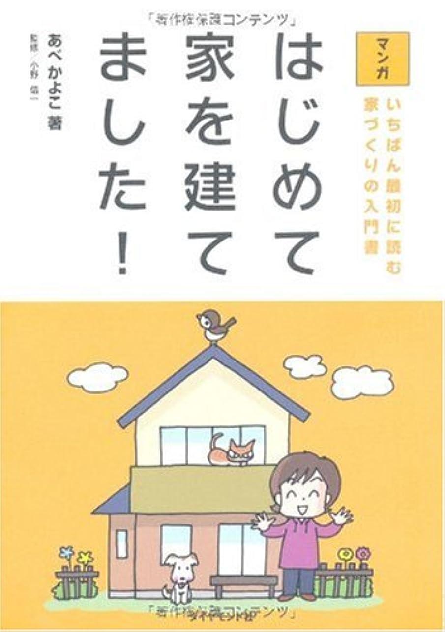 マーベルシーサイド寄託マンガ はじめて家を建てました!―いちばん最初に読む家づくりの入門書