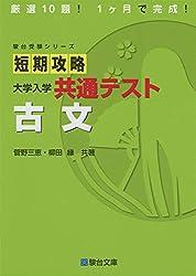 短期攻略 大学入学共通テスト 古文 (駿台受験シリーズ)
