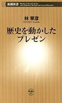 [林寧彦]の歴史を動かしたプレゼン(新潮新書)