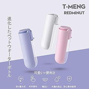 T-MENG【2020進化版】ペットウォーターボトル ペット用ボトル 犬用携帯水筒 手軽に水分補給が出来 犬の散歩 アウトドア ドッグウォーターボトル (ピンク)
