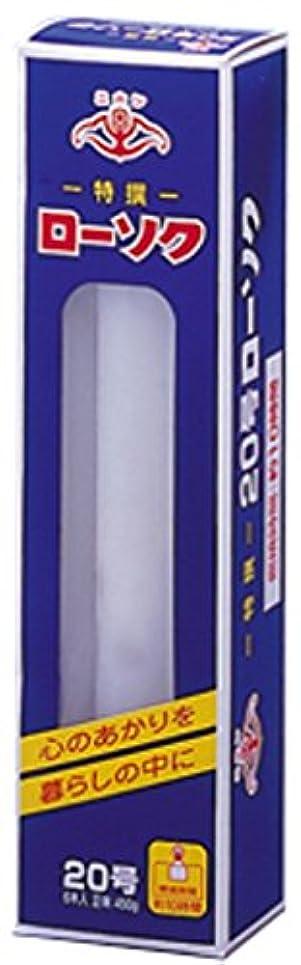 驚くばかりサロン自治的ニホンローソク 大20号 450g