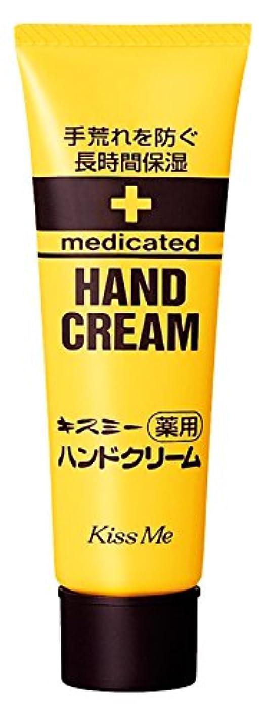 ブレンド呼吸する同化する薬用ハンドクリーム 30gチューブ