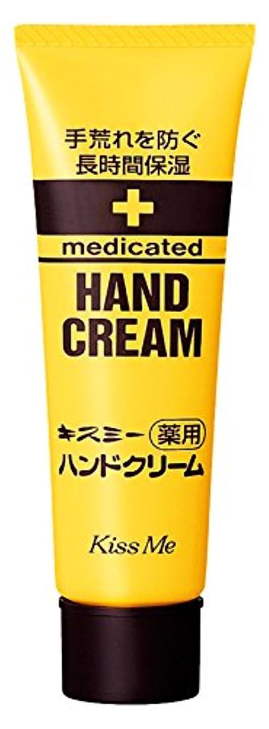 薬用ハンドクリーム 30gチューブ