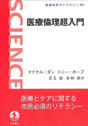 医療倫理超入門 (岩波科学ライブラリー)
