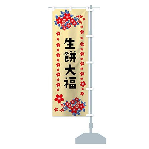 生餅大福 のぼり旗 サイズ選べます(スリム45x180cm 右チチ)