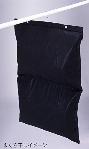 東和産業枕干し花粉ガードまくら干し袋マクラ2個用