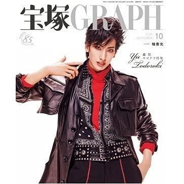 宝塚GRAPH(グラフ) 2021年 10 月号 [雑誌]