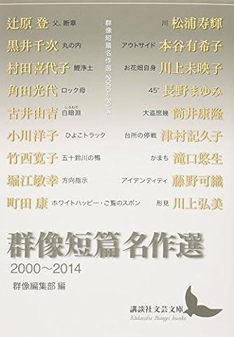 群像短篇名作選 2000~2014 (講談社文芸文庫)