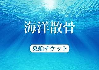 海洋散骨 乗船チケット/個別散骨/乾燥・粉骨・東京湾・散骨証明書 (乗船人数12名様まで) (屋内保管)東京23区内は無料引取り