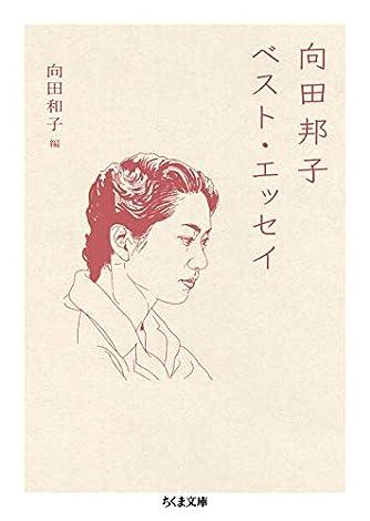 向田邦子ベスト・エッセイ (ちくま文庫)