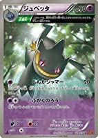 ポケモンカードXY ジュペッタ(Δ進化) / エメラルドブレイク(PMXY6)/シングルカード