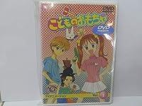 こどものおもちゃ Vol.1 [DVD]