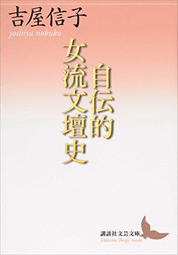 自伝的女流文壇史 (講談社文芸文庫)