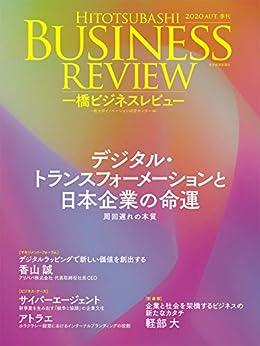 [雑誌] 一橋ビジネスレビュー 2020 AUT