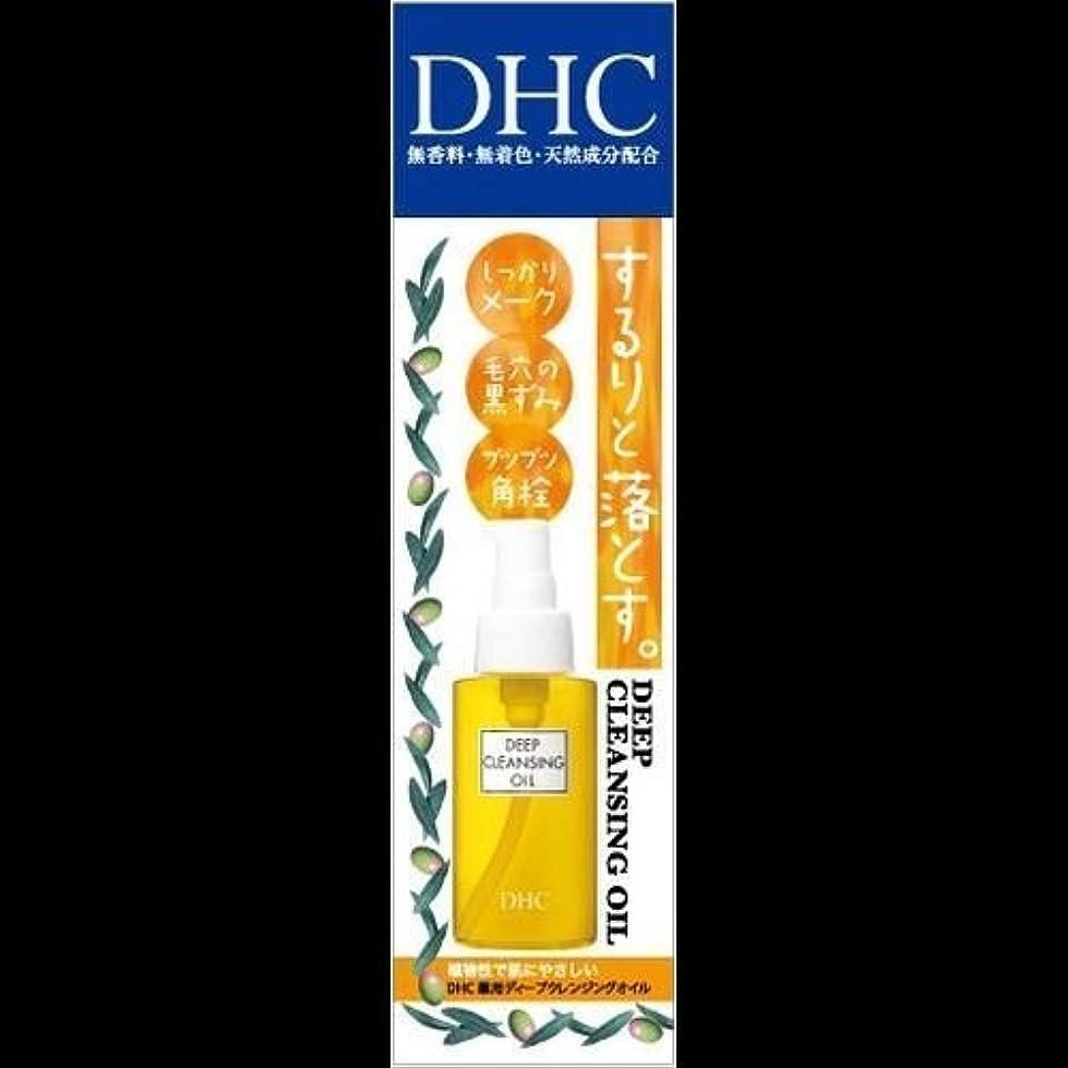 岸枢機卿無心【まとめ買い】DHC 薬用ディープクレンジングオイル(SS) 70ml ×2セット