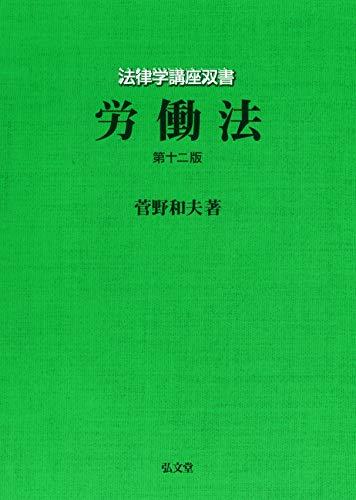 労働法 (法律学講座双書)