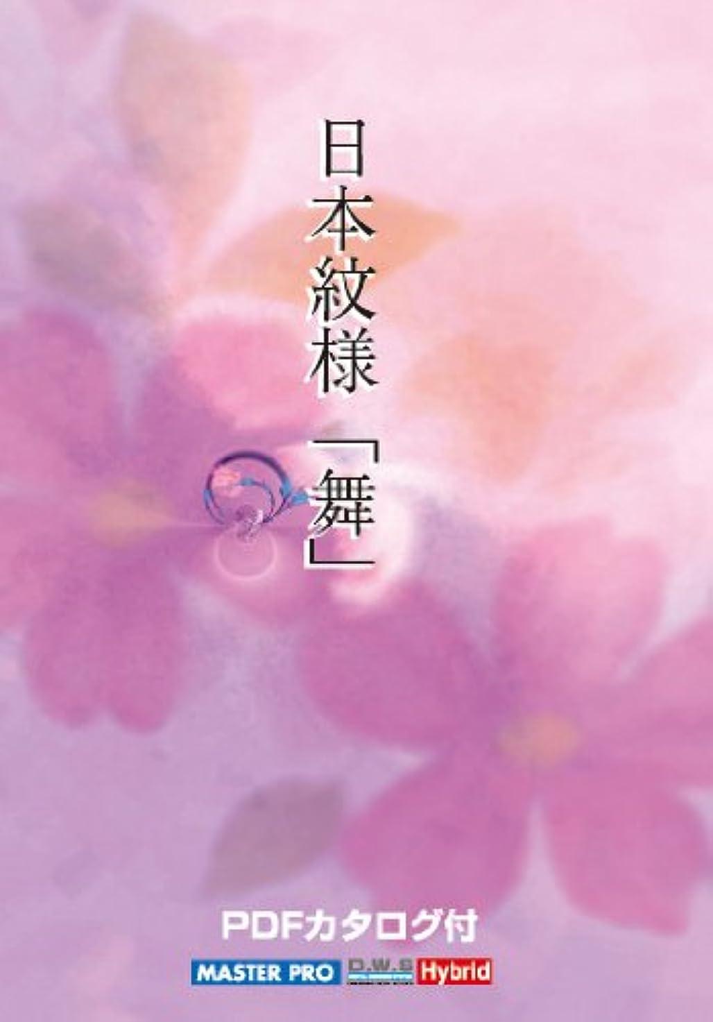 一貫した豊富な分類する日本紋様 「舞」
