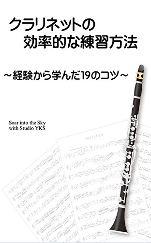 Effective practices tips for clarinet playing: 19tips from my experiences (Studio YKS) (Japanese Edition)