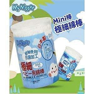 ベビー綿棒 極細綿棒 日本製 250本入 抗菌加工 2個セット