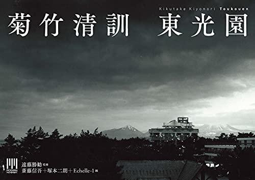 菊竹清訓 東光園 (Modern Movement)