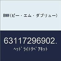 BMW(ビー・エム・ダブリュー) ヘッドライトリペアキット 63117296902.