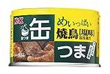 缶つま めいっぱい焼鳥 塩味 135g