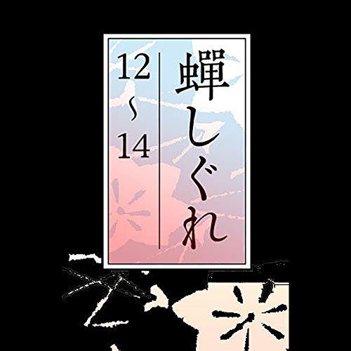 『蝉しぐれ 12~14』のカバーアート