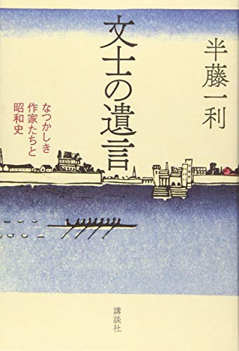 文士の遺言 なつかしき作家たちと昭和史の詳細を見る