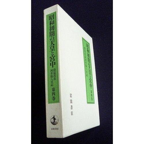 昭和初期の天皇と宮中―侍従次長河井弥八日記〈第4巻〉